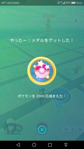 medalpoke2000